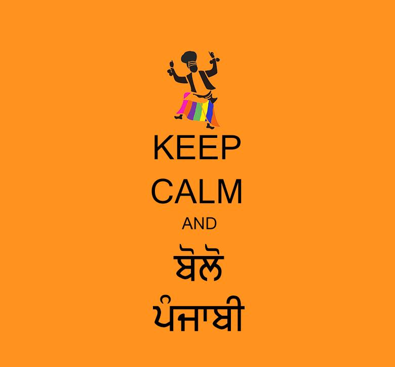 Keep-Calm-and-Bolo-Punjabi